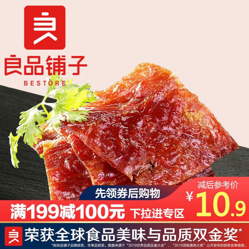 【良品铺子-猪肉脯100g】猪肉铺熟食肉类小吃零食休闲食品满减