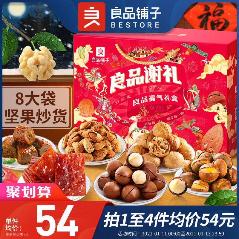 良品铺子坚果零食大礼包年货送礼混合坚果小包装巴旦木坚果礼盒