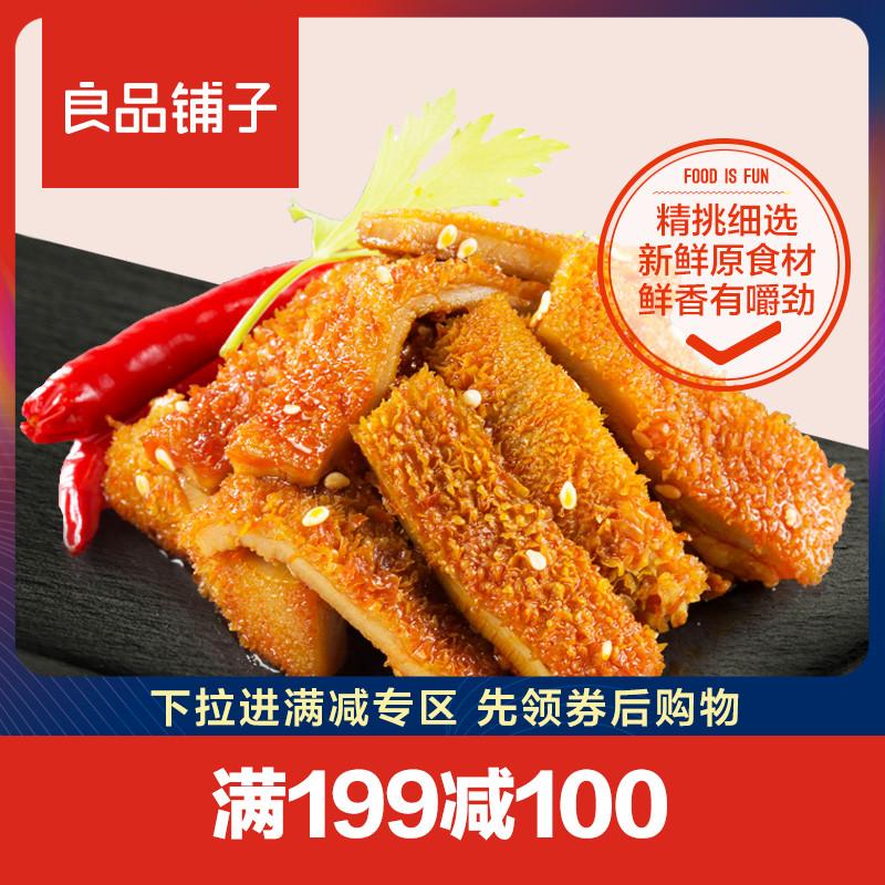 【良品铺子麻辣牛肚92g】香辣味小包装特产零食小吃冷吃牛肉熟食