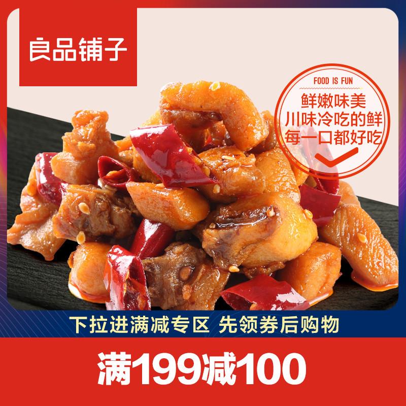 良品铺子自贡冷吃兔麻辣兔肉 零食小吃四川特产美食熟食即食兔丁