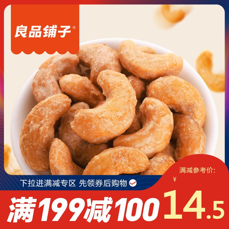 【良品铺子炭烧腰果120g】干果坚果零食果仁碳烧味休闲食品袋装