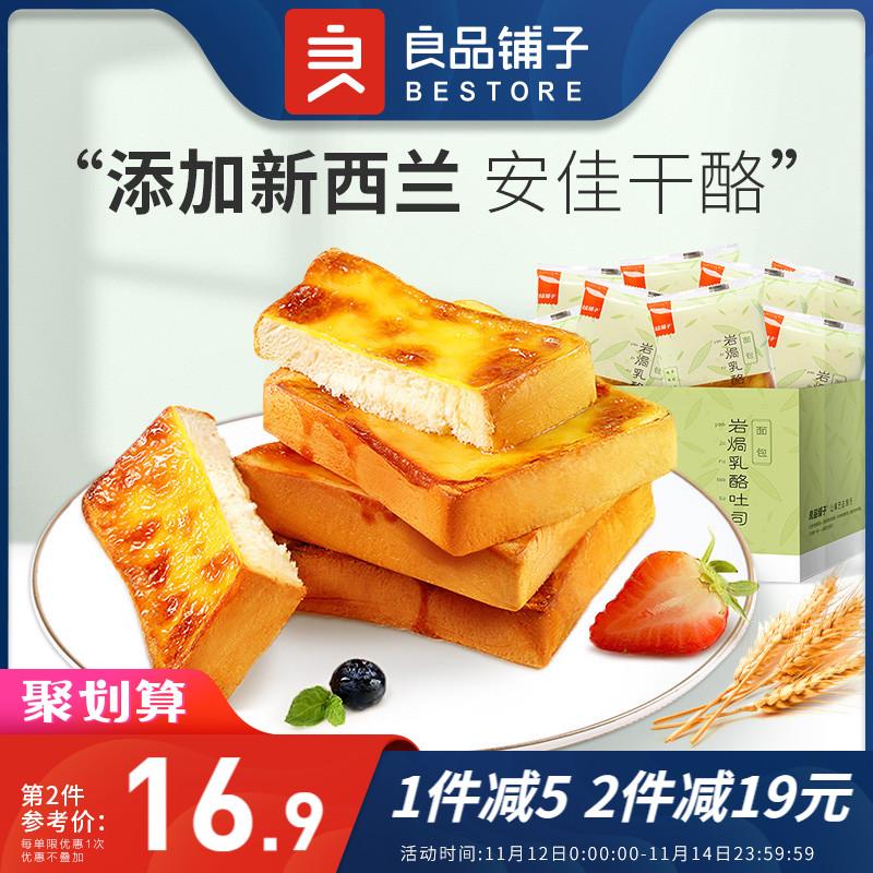 良品铺子岩焗乳酪吐司500g早餐蛋糕