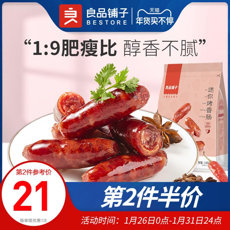 【良品铺子-迷你小香肠145gx2袋】猪肉类零食休闲即食小吃