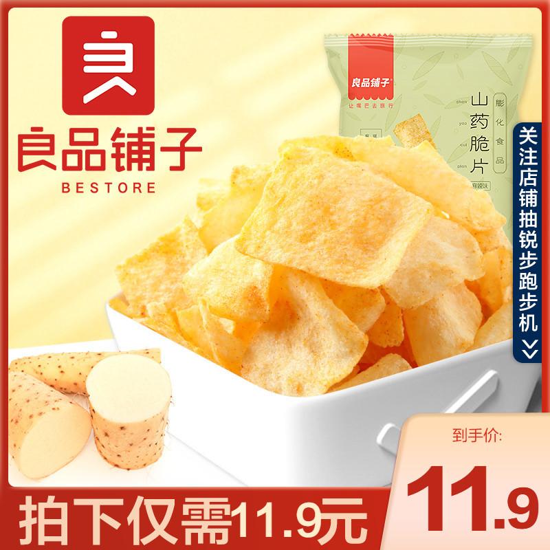 【良品铺子-山药薄片脆片70gx2袋】脆薯片好吃的膨化休闲零食小吃