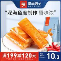 零食包邮450g袋酒鬼鱼香辣山椒鱼仔1045g麻辣小鱼鱼干湖南特产