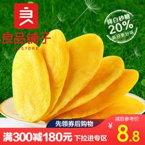 【良品铺子-轻甜芒果干108g】水果干蜜饯果脯休闲小零食小吃满减