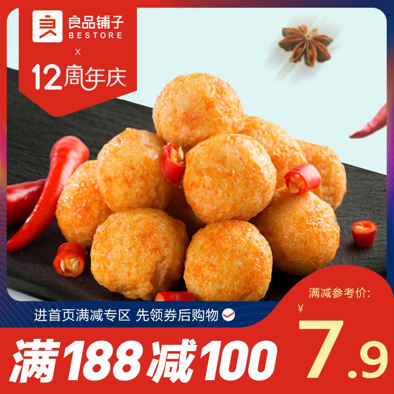 【良品铺子即食鱼丸100g】零食小吃香辣味麻辣早餐休闲食品特产鱼
