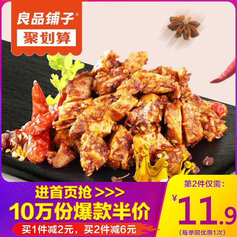 【良品铺子牛板筋180g】辣条小包装牛肉干麻辣味零食香辣牛肉熟食