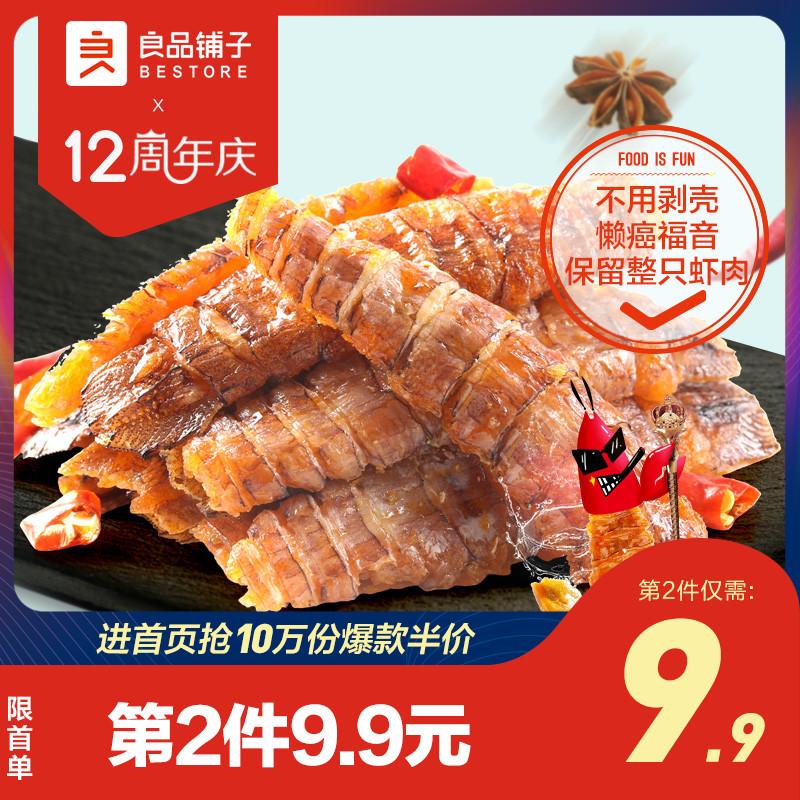 【良品铺子皮皮虾45g】网红零食海鲜即食虾干虾爬子麻辣大虾仁