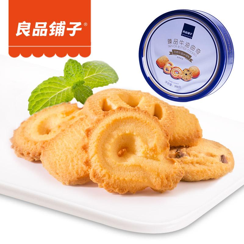 良品鋪子牛油曲奇藍罐 裝 美食小吃零食西式餅幹糕點點心