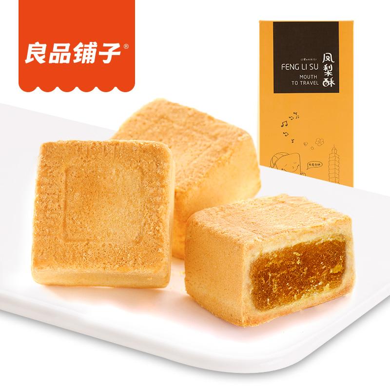 良品鋪子鳳梨酥蔓越莓酥 零食小吃美食糕點特產點心獨立包裝300g