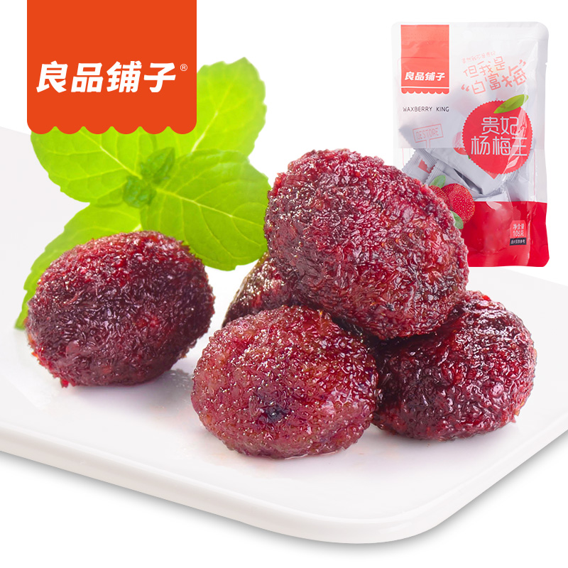 良品鋪子貴妃楊梅王楊梅幹妹子果幹零食蜜餞果脯水果幹108gx2袋