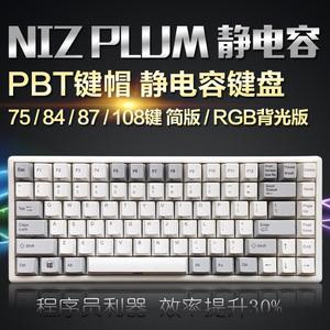 順豐包郵普拉姆靜電容鍵盤plum/NIZ/nano75/84/87/108藍牙雙...