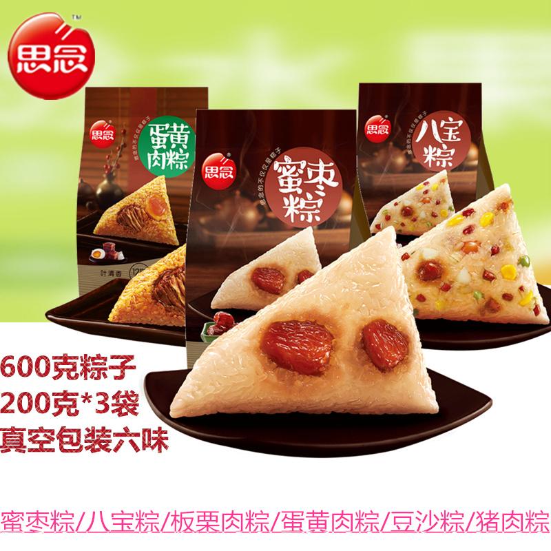 思念粽子真空 200g*3袋6只端午蜜枣粽豆沙八宝甜粽子咸粽肉粽组合
