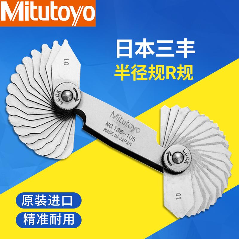 正品日本三丰半径规186-110 902基准样板弧度R规105 106 107公制