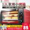 康佳双层电烤箱家用烘焙机小烤箱迷你全自动小型12升L多功能烤箱