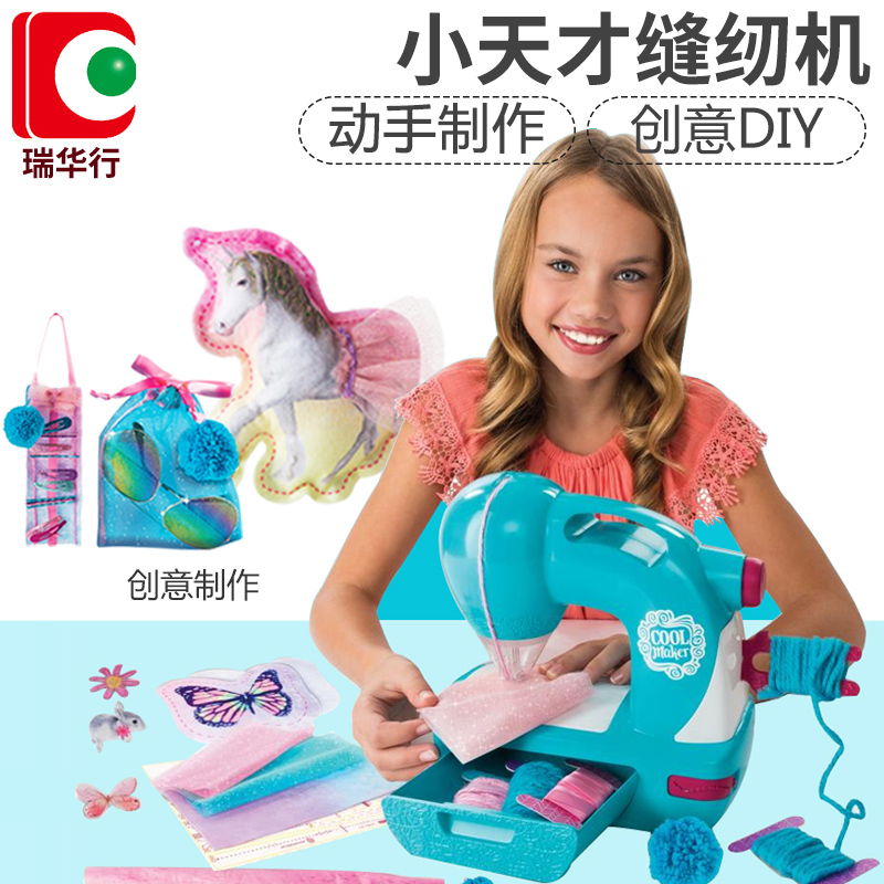 瑞华行小天才缝纫家专属缝纫机过家家创意女孩手工编织DIY玩具,可领取40元天猫优惠券