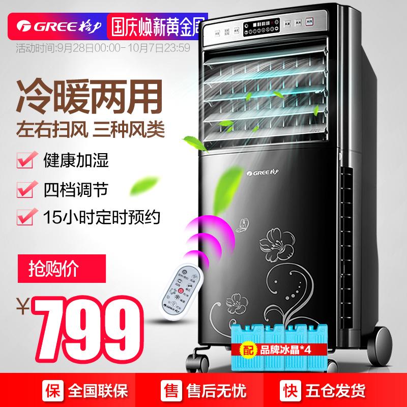格力空调扇家用冷暖两用静音家用节能制冷器遥控冷风机小型水空调