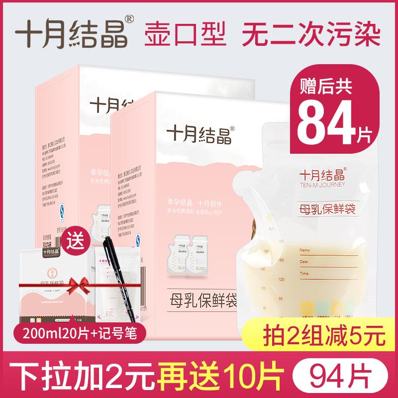 【84片】十月结晶储奶袋母乳保鲜袋存奶袋奶水人奶储存袋200ml