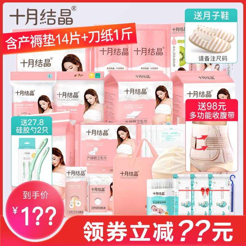 十月结晶孕妇待产包入院全套母子组合坐月子产妇用品夏季春季秋季