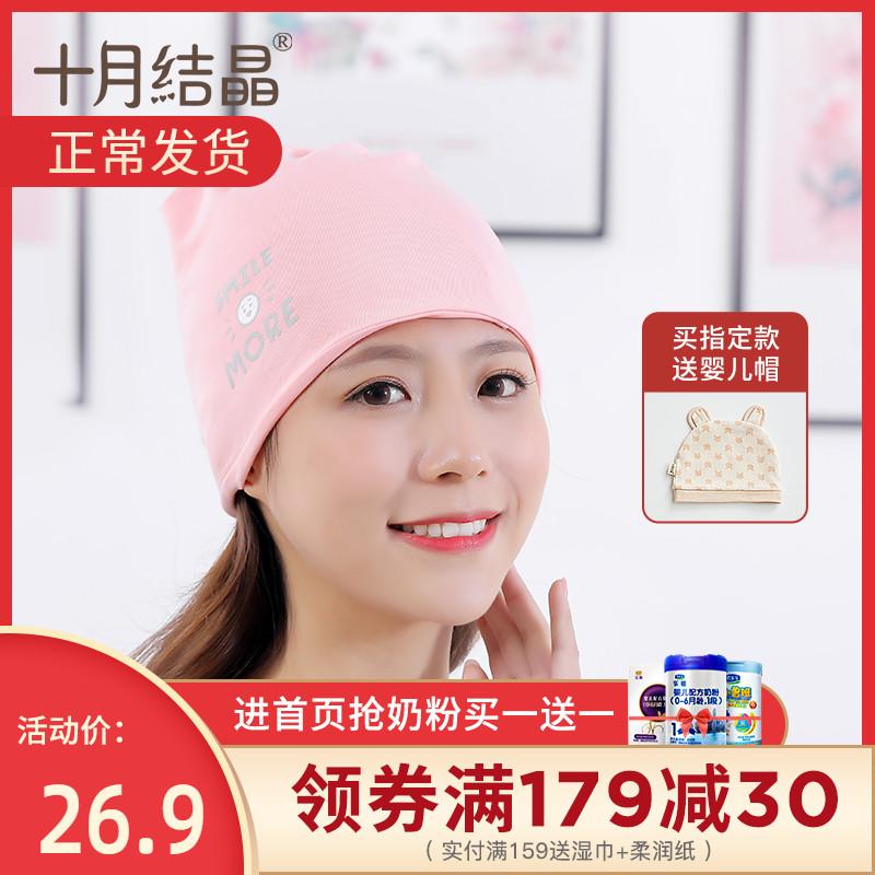 十月结晶月子帽月子秋冬季产后头巾