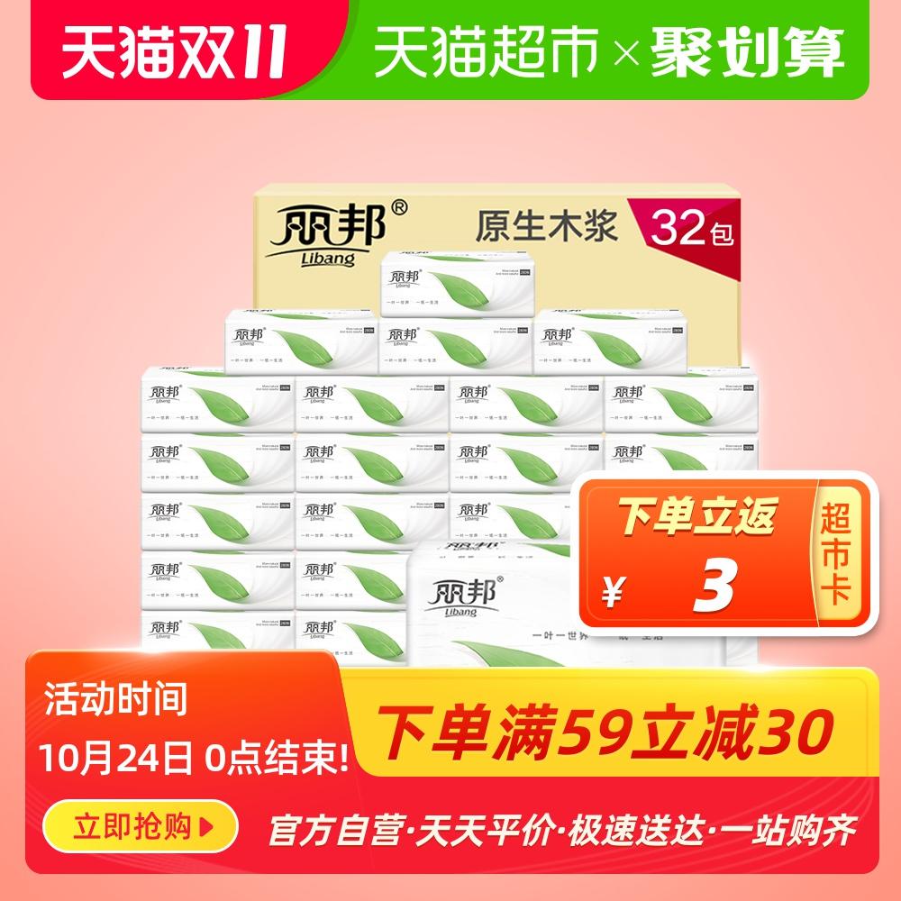 丽邦4层柔韧抽纸 一叶子系列 32包 家用餐巾纸卫生纸量贩装