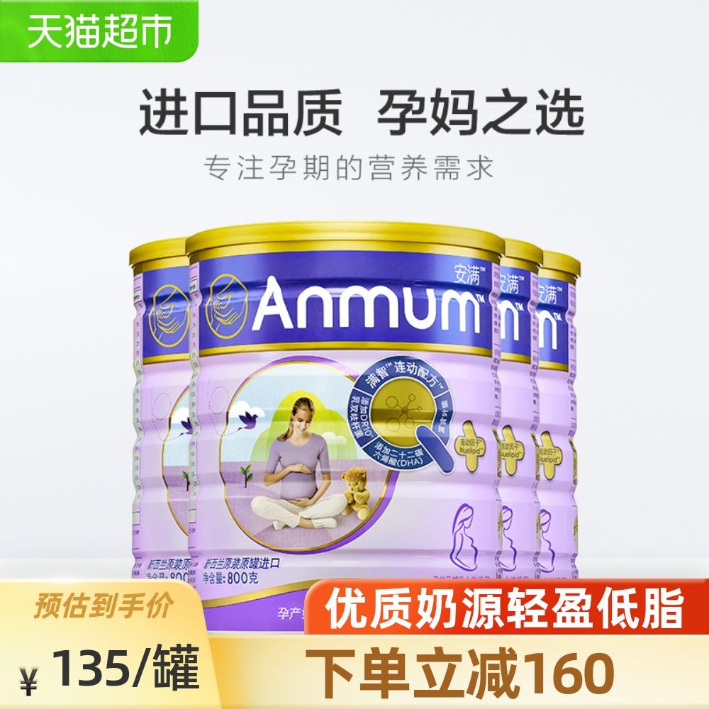 安满孕妇奶粉新西兰原装进口罐装800g*4罐正品含勺富含叶酸营养好