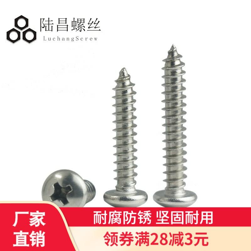304不锈钢 圆头十字自攻螺丝钉 家具电子盘头螺丝 小螺钉 M1.7 M2
