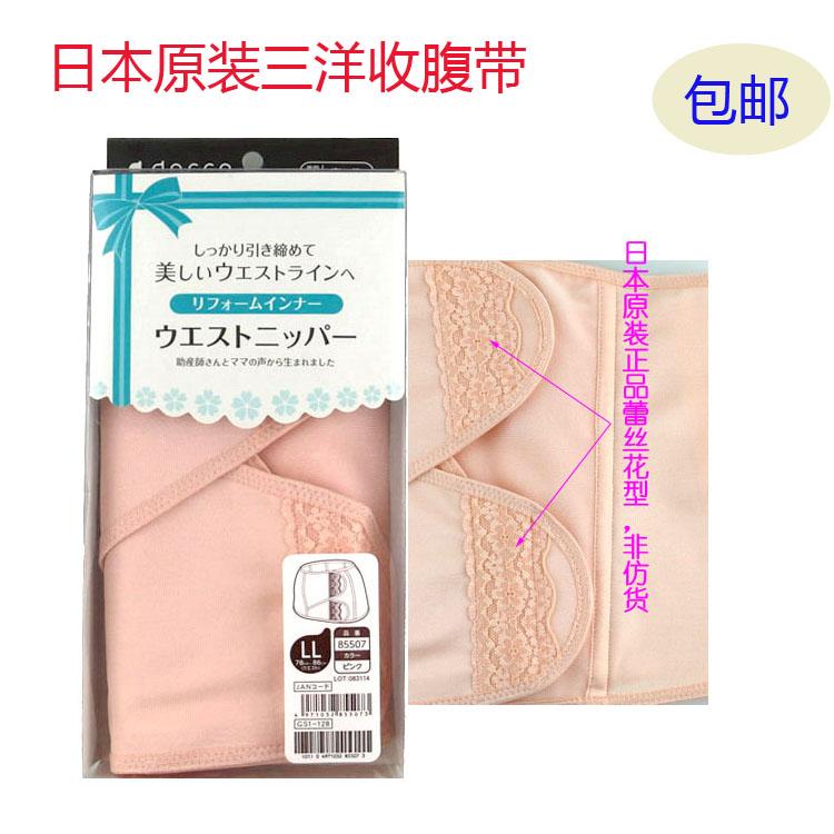 日本本土采购 三洋收腹带 加强型 顺产剖腹产 产后收腹带