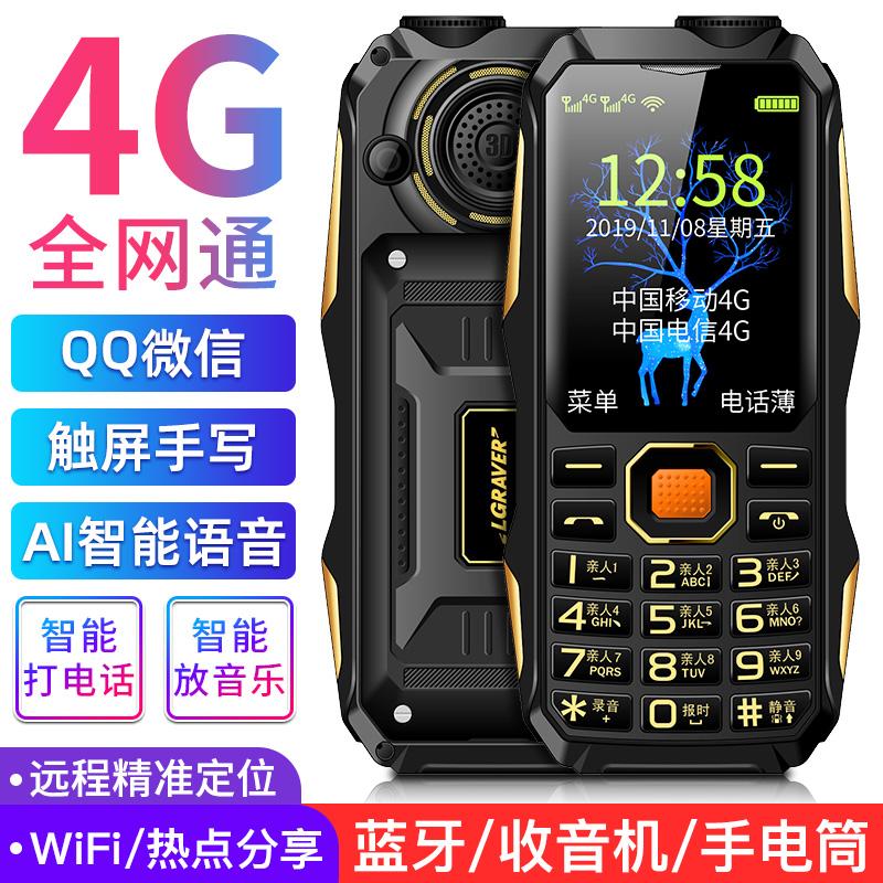 4G全网通老人机超长待机军工三防智能联通电信版大字大声老年手机