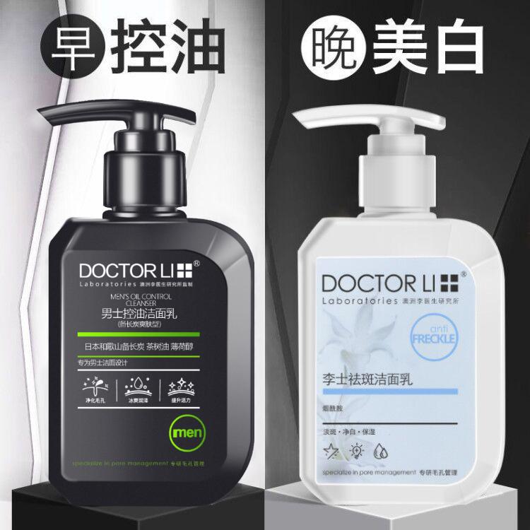 李医生男士洗面奶美白淡斑控油祛痘淡化痘印变白增白祛斑学生专用