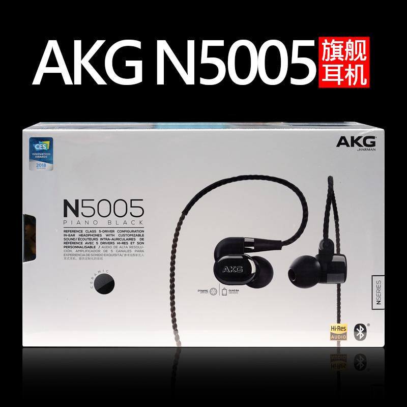 AKG/爱科技 N5005耳机带蓝牙线入耳式五单元圈铁旗舰耳机升级线