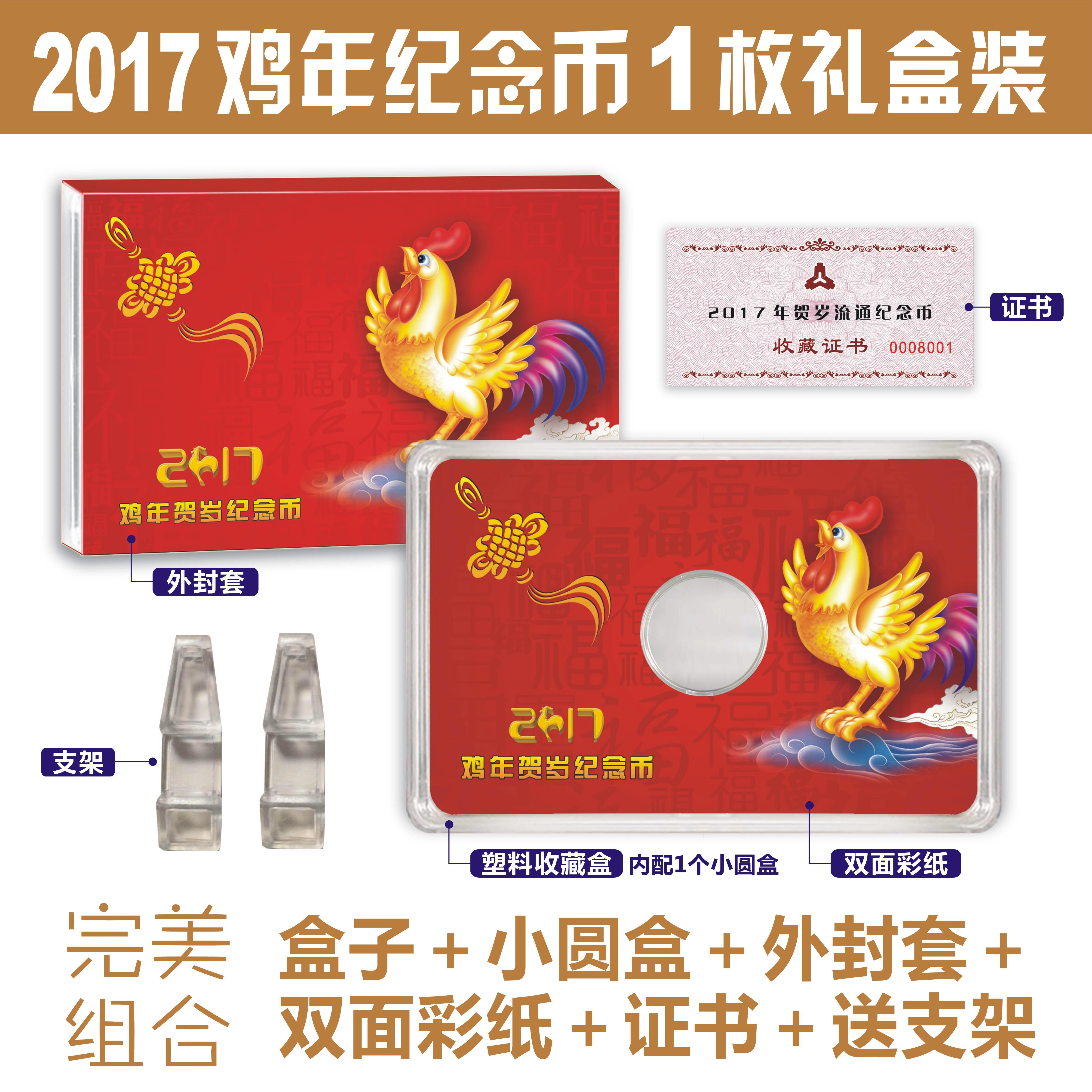 空盒鸡年2017年二鸡1枚装一枚装纪念币保护盒生肖10元27mm小圆盒