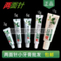 Hotel, hotel, bath, tourism, disposable toothpaste 3g/5/6g/10g/17g/25g double-sided needle