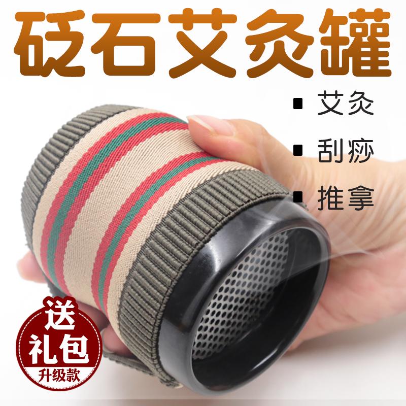 限99999张券砭石艾灸罐刮痧仪器杯美容院理疗仪