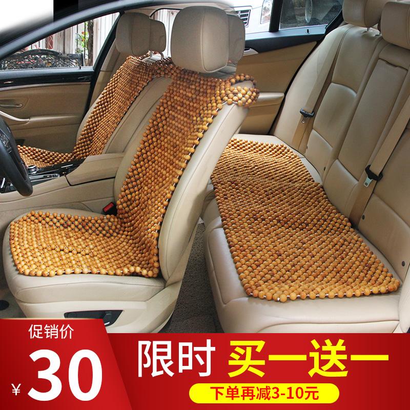 10月21日最新优惠夏季木珠单片透气座椅大珠子车座垫