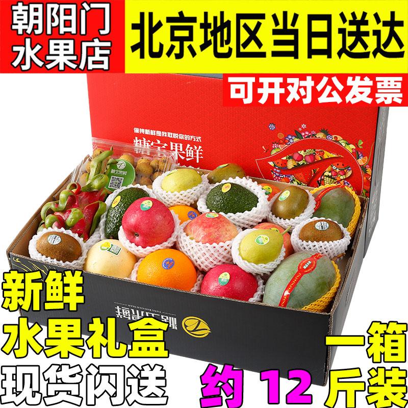 新鲜新款其他水果混搭组合高端送人礼盒装日送礼中秋节拼装顺丰