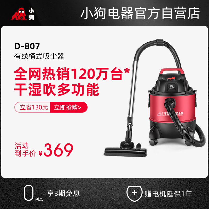 Dog vacuum cleaner household powerful high-power industrial and commercial dry and wet bucket vacuum cleaner d-807