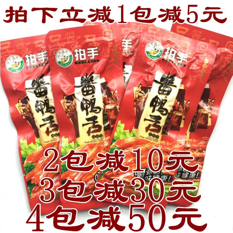 温州特产小吃休闲零食品拍手酱鸭舌头500克原味辣味温州鸭舌