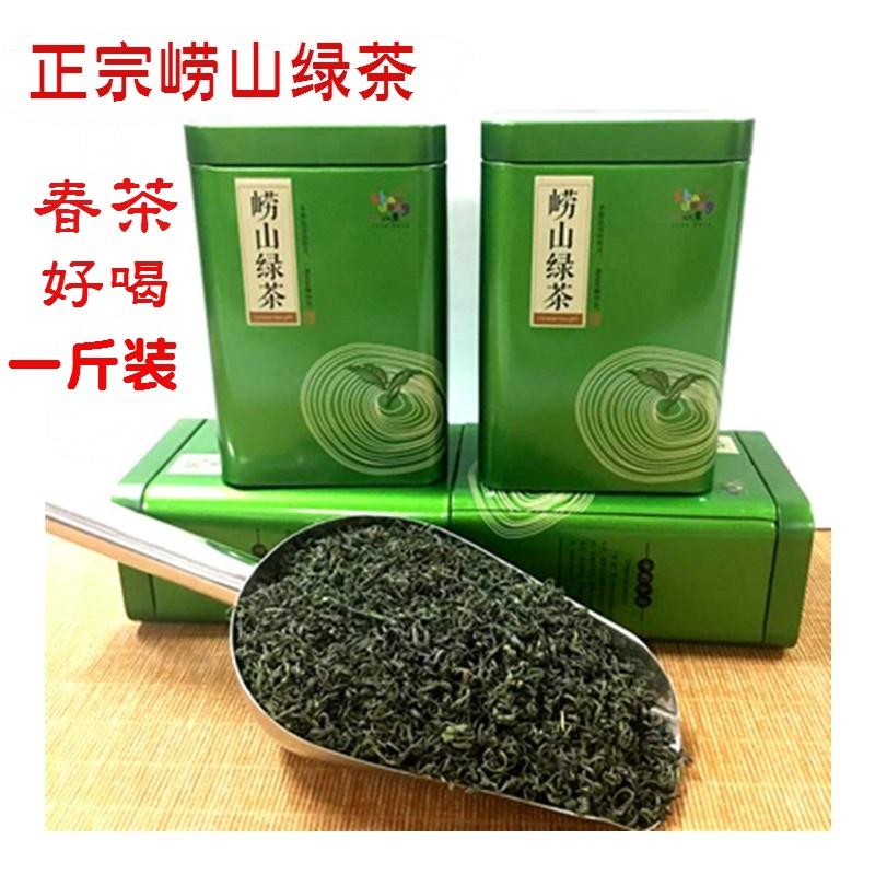 2020年新茶崂山绿茶雨前早春茶500g豆香浓耐泡青岛特产茶叶包邮