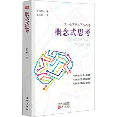 概念式思考 作者:好川哲人 出版社:东方出版社P