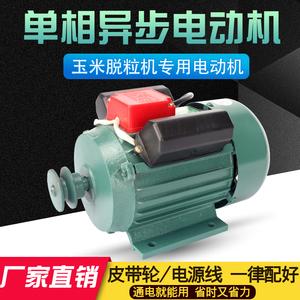 电机220V小型玉米脱粒机电动机两相家用YL8012 0.55KW高速马达