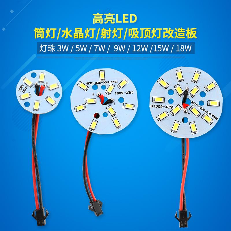 高亮LED5730改造燈板 圓形帶線3W5W7W9W筒燈吸頂燈天花燈貼片燈板