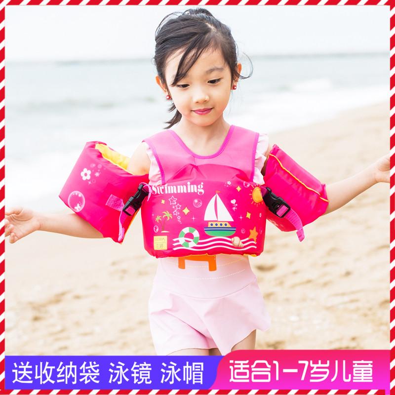 儿童游泳圈 水袖小孩手臂婴儿浮力背心宝宝1-3-7岁泡沫免充气马甲限时秒杀