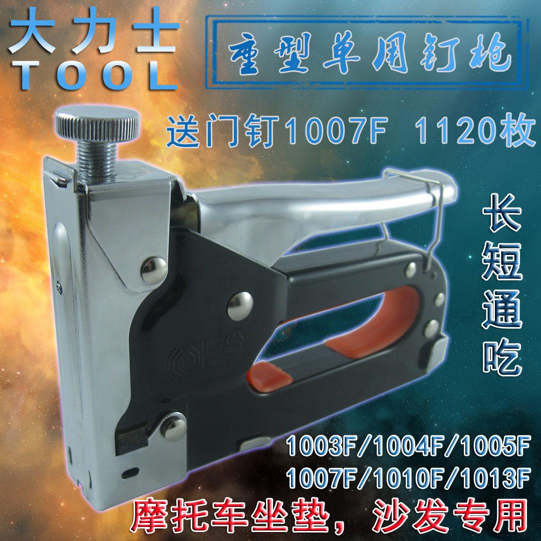 强力单用手动打钉枪机4-14mm细线门钉码钉射钉器摩托车坐垫沙发用