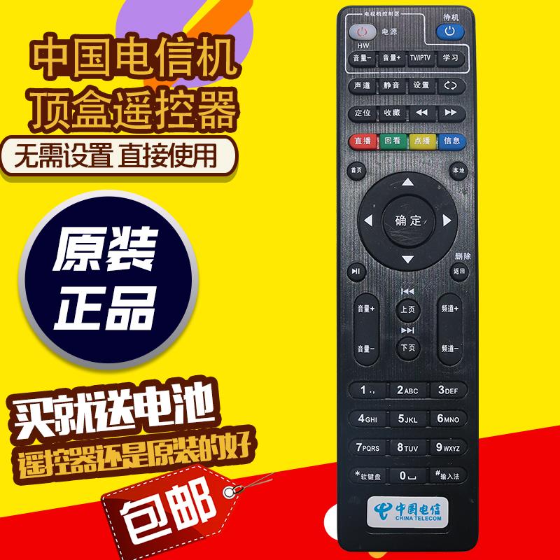 中国电信网络电视机顶盒遥控器万能通用天翼宽带电信机顶盒遥控器