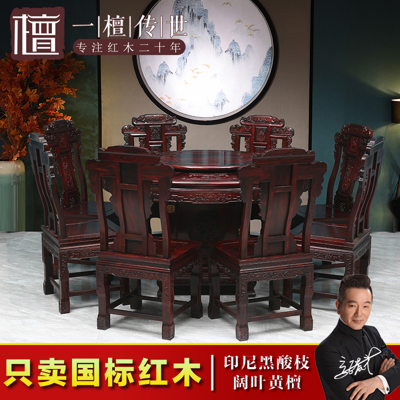 National standard mahogany furniture round table Indonesia black acid round table broad leaved yellow sandalwood Chinese electric Hotel round table