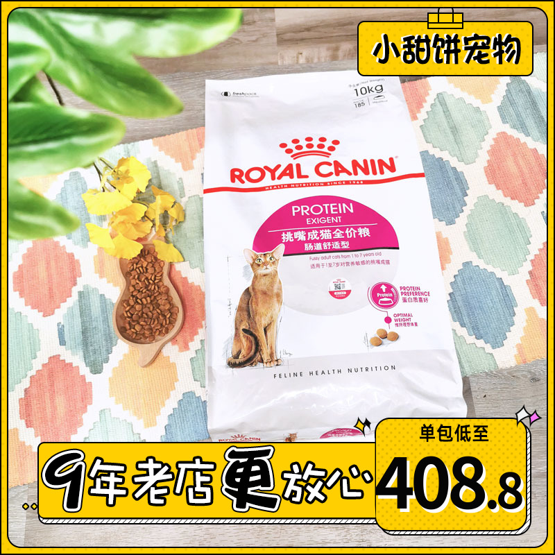 皇家猫粮10公斤EP42肠道舒适肠道敏感成猫粮10KG猫粮通用型20斤优惠券