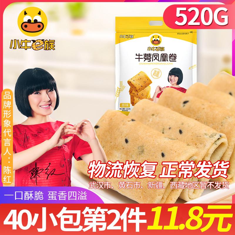 蛋卷牛蒡凤凰卷饼干手工鸡蛋卷早餐糕点休闲零食大礼包小吃食520g