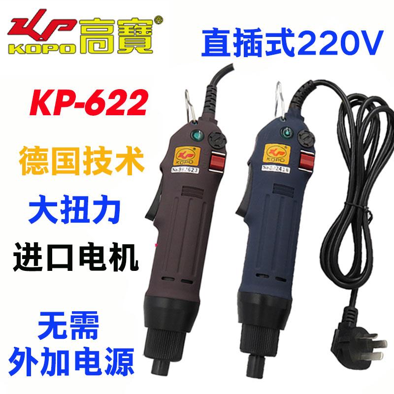 高宝220V直插式802电批 801电动螺丝刀 S1/4起子机 进口电机